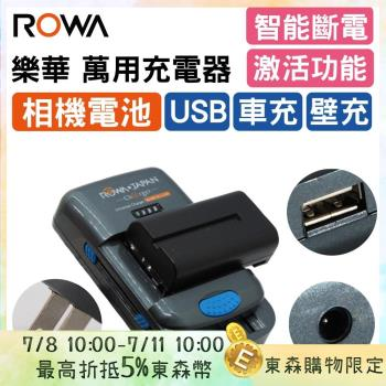 ROWA‧JAPAN 專利萬用充電器【可充USB及3、4號電池、i-Phone、i-Pad】