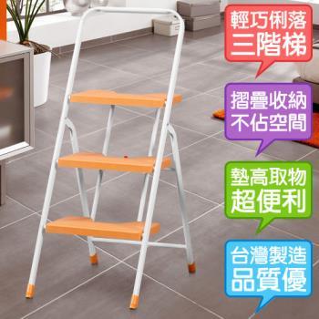 《真心良品》便利可收折三階梯椅(三色可選)