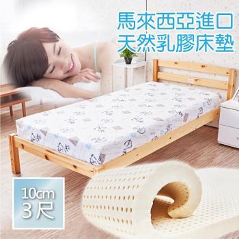 【IDeng】馬來西亞進口 天然乳膠床墊 10cm3尺標準單人
