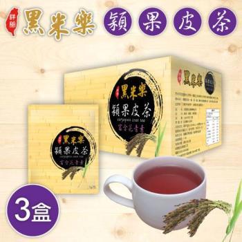 【祥閎】花青素之王 黑米樂穎果皮茶(3盒/60入裝 / 隨時水潤彈肌)