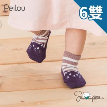 【貝柔】6雙-貝寶Supima美國棉萊卡止滑寶寶襪-貓咪
