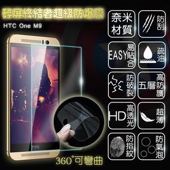 【碎屏終結者】超級無敵防爆膜-適用HTC One M9(真正防爆 比鋼化玻璃膜更優)