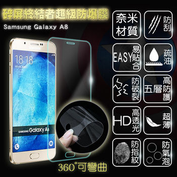 【碎屏終結者】超級無敵防爆膜-適用Samsung Galaxy A8(真正防爆 比鋼化玻璃膜更優)