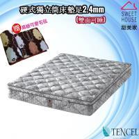 甜美家 2.4mm硬式獨立筒床墊-單人加大3.5尺