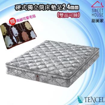 甜美家 2.4mm硬式獨立筒床墊-雙人5尺