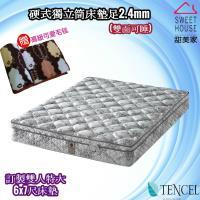 甜美家 2.4mm硬式獨立筒床墊-雙人特大6x7尺