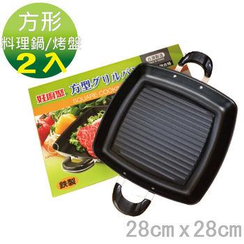 好廚聚 方形料理鍋/烤盤 28cm 2入組