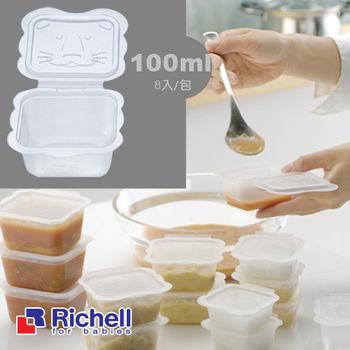 任-Richell日本利其爾 離乳食保存容器 100ml/8入