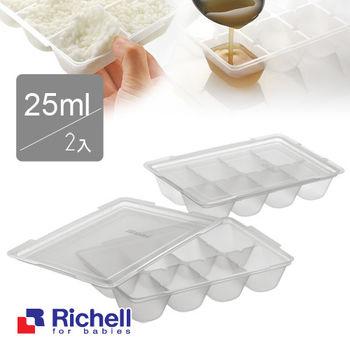 任-Richell日本利其爾 離乳食連裝盒-25ml