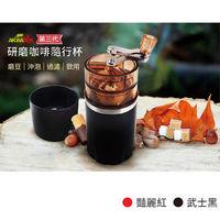 第三代升級版咖啡研磨手沖隨身杯(直接過濾、飲用)3+1入隨機顏色