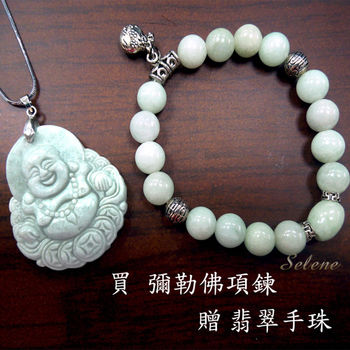 【Selene 珠寶】吉祥招財彌勒佛翡翠項鍊(A貨翡翠)