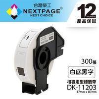 【NEXTPAGE】BROTHER 相容 定型 標籤帶 DK-11203(17mm x87mm 白底黑字 300張)【台灣榮工】