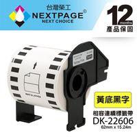 【NEXTPAGE】BROTHER 相容 連續 標籤帶 DK-22606(62mm x15.24m 黃底黑字)【台灣榮工】