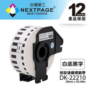 【NEXTPAGE】BROTHER 相容 連續 標籤帶 DK-22210(29mm x30.48m 白底黑字)【台灣榮工】