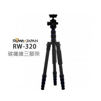 ROWA RW-320碳纖維三腳架