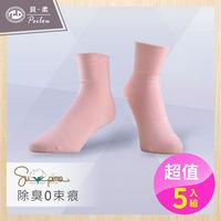 貝柔-Supima機能抗菌萊卡除臭寬口襪5雙-(女款)