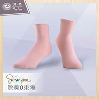 【貝柔】單雙-Supima機能抗菌萊卡除臭寬口襪-(女款)