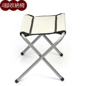 好輕巧便利折疊椅/四腳椅/收納椅