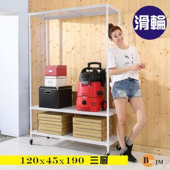 BuyJM 加強型白洞洞板120x45x190cm三層置物架附工業輪/層架