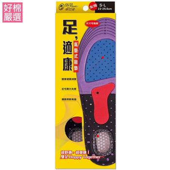 【蒂巴蕾】(超值6件組) 足。適康氣墊式鞋墊 (女用)