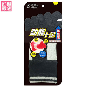 【蒂巴蕾】(超值6雙組) 勁能十足無極限足弓緩衝型五趾 運動襪-多色可選