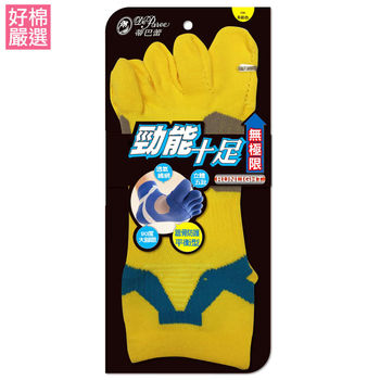 【蒂巴蕾】(超值6雙組) 勁能十足無極限蹠骨防護平衡型五趾運動襪-多色可選