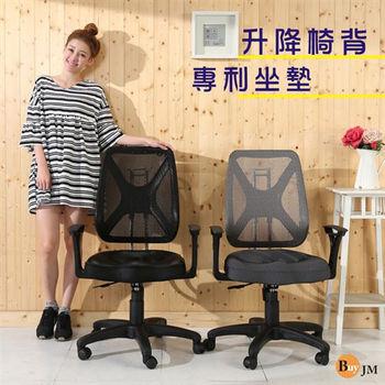 BuyJM達利專利3D坐墊升降椅背辦公椅/電腦椅