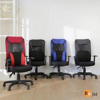 BuyJM 凱格斯高背大護腰網布辦公椅/電腦椅/四色可選