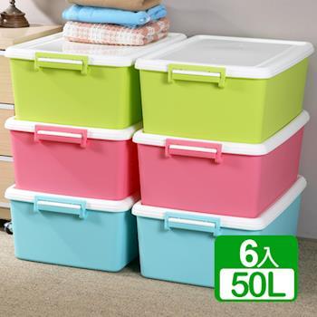 《真心良品》棉花糖附蓋收納整理箱50L(6入)