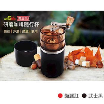 第三代升級版咖啡研磨手沖隨身杯(直接過濾、飲用) 一入