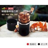 第三代升級版咖啡研磨手沖隨身杯(直接過濾、飲用)二入