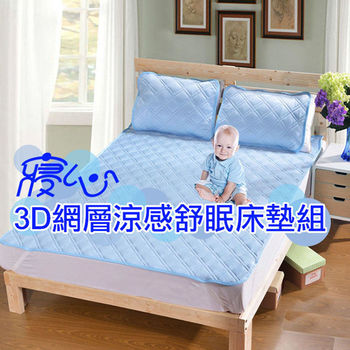 (寢心)外銷日本 3D網層涼感舒眠床墊組 QMAX3D- 雙人組墊