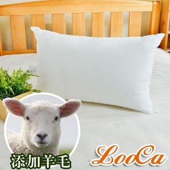 LooCa 精選台灣製羊毛枕(1入)《快速到貨》