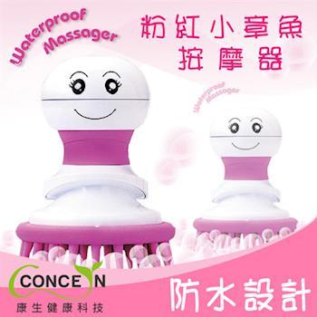 【Concern】粉紅小章魚按摩器(JS-116P)