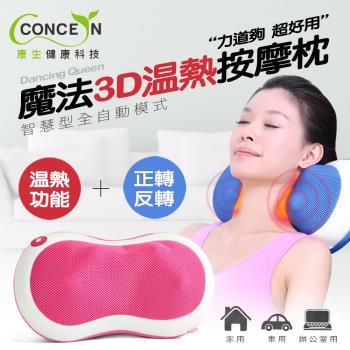 【Concern】Dancing Queen 魔法3D溫熱按摩枕(蜜桃紅) CON-1188