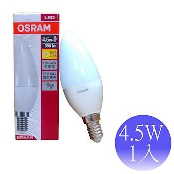 OSRAM歐司朗  4.5W LED E14 自然光系列 蠟燭燈(白光/黃光)