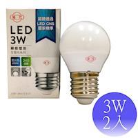 【旭光】3W LED E27 綠能燈泡-2入(白光/黃光)