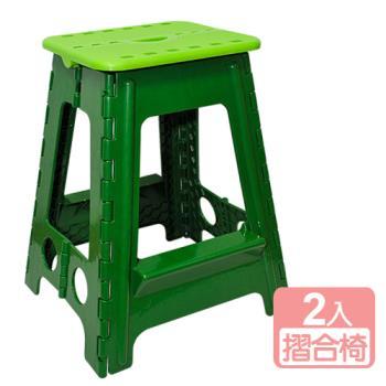 《真心良品》特大加高止滑摺合椅(2入)