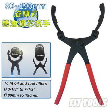 旋轉式機油濾芯拆裝扳手(80〜190mm)台灣製造高品質有保固