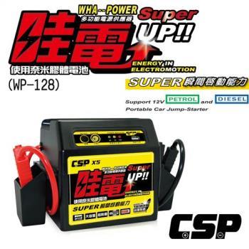【哇電瞬間電力啟動器】奈米膠體汽柴油車啟動電源(WP128)寶可夢不斷電行動電源12小時