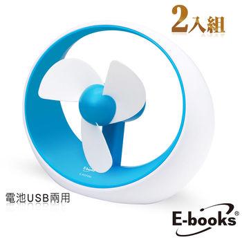 E-books K10 USB兩用安全風扇 2入組 買再送 Micro USB隨身迷你風扇