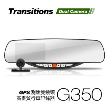 全視線 G350 聯詠96655 GPS測速 HDR影像 前後雙鏡頭 後視鏡型行車記錄器(送16G TF卡)