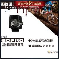 Gopro 360度旋轉手腕帶