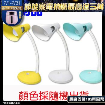 《福利品》聲寶 4W LED護眼檯燈 LH-U1103EL