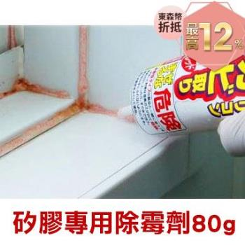 【GlideBuy】矽膠專用除霉劑80g _MS-124