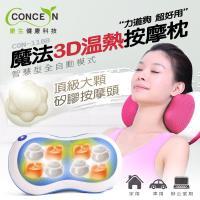 Concern Dancing Queen 魔法3D溫熱按摩枕   粉/藍 CON-1188