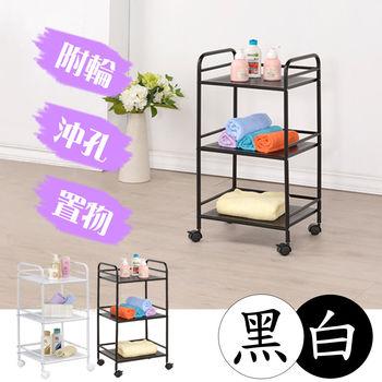 【莫菲思】諾爾-多功能三層沖孔置物推車(兩色可選)