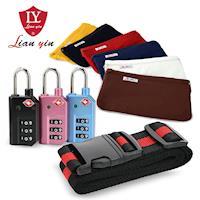 旅遊首選 旅行用品 海關鎖+ABS束帶+隱密包三合一組合包(隨機出貨)
