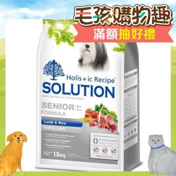 【SOLUTION】耐吉斯 高齡犬 關節保健配方 羊肉+田園蔬菜 15公斤 X 1包