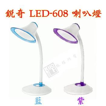銳奇 6瓦LED護眼檯燈 LED-608